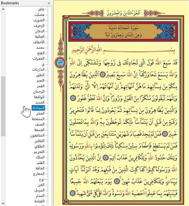 arabic-quran-with-allah-name-highlighted-in-red-color-pdf