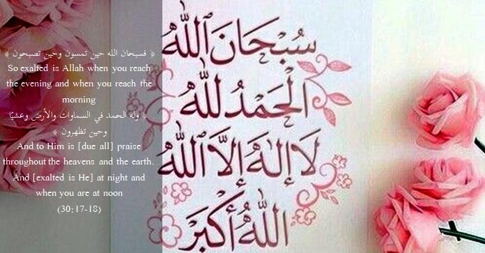 duas_azkar_after_salah_arabic