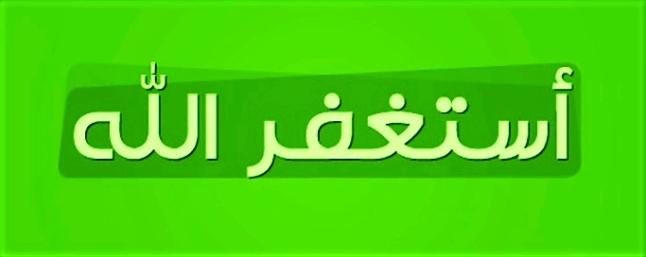 استغفر-الله-astaghfirullah-dua