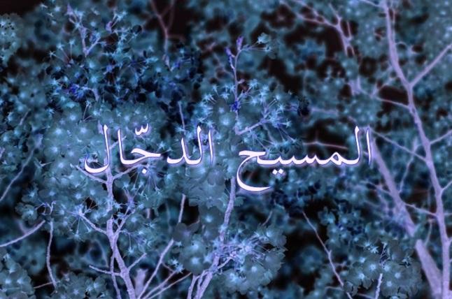 dajjal-false-messiah-antichrist-hadith-islam-christianity