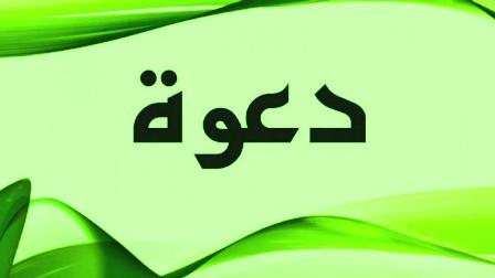 dawah-calling-invitation-to-islam