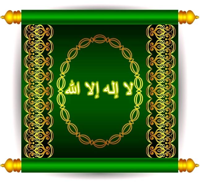 message-of-islam-shahadah-la-ilaha-il-allah