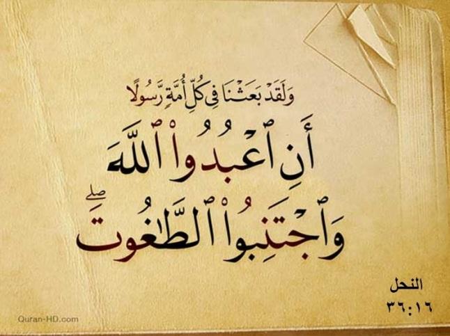 quran-verse-taghoot-taghut-an-nahl-16-36