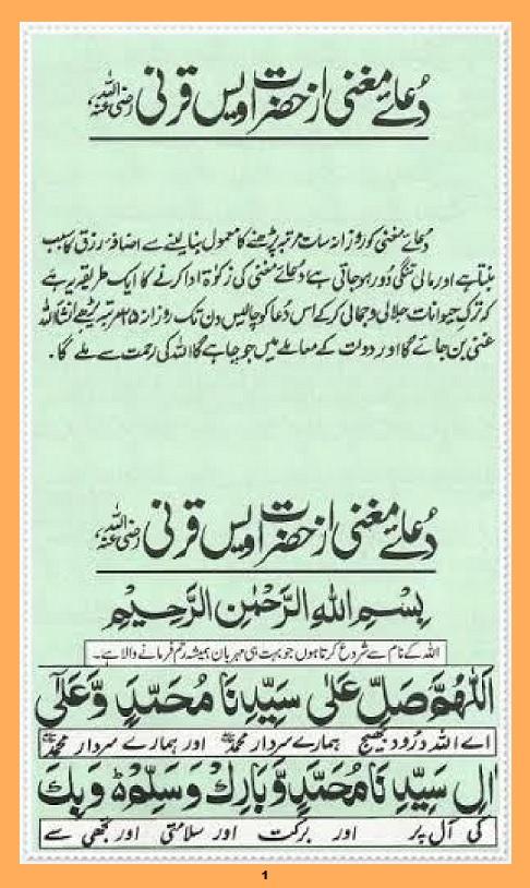 dua-mughni-pdf-online-full