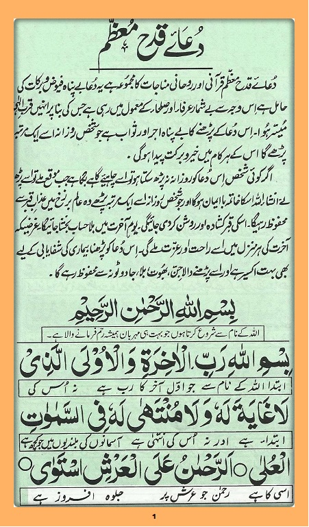 dua-qadah-muazzam-pdf-online-full