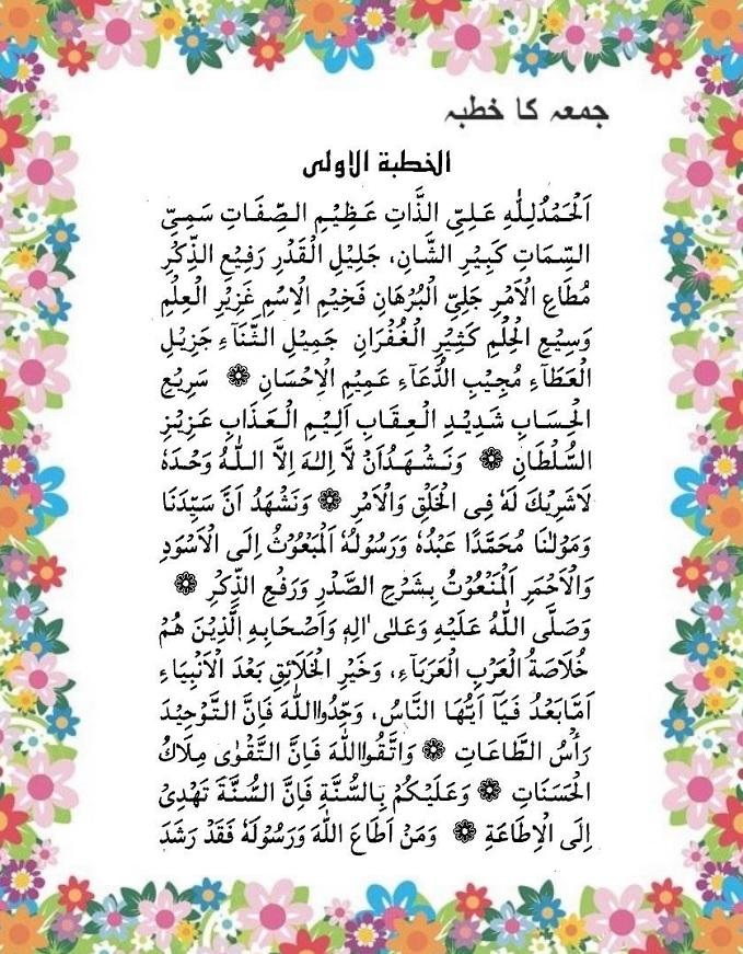 friday-sermon-arabic-1