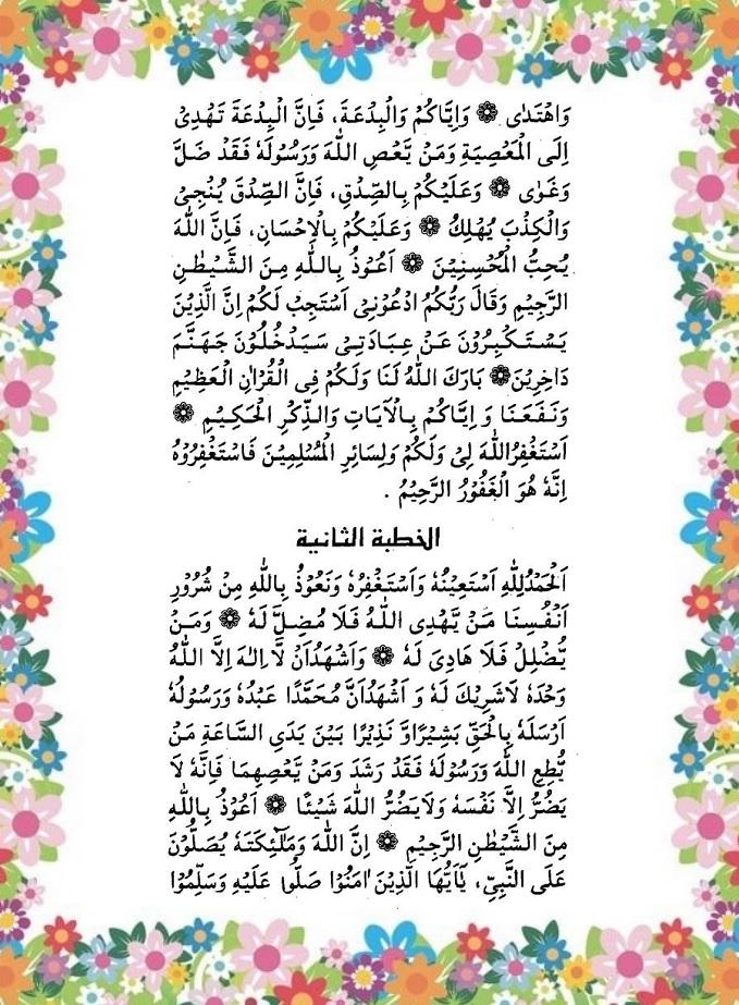 friday-sermon-arabic-2