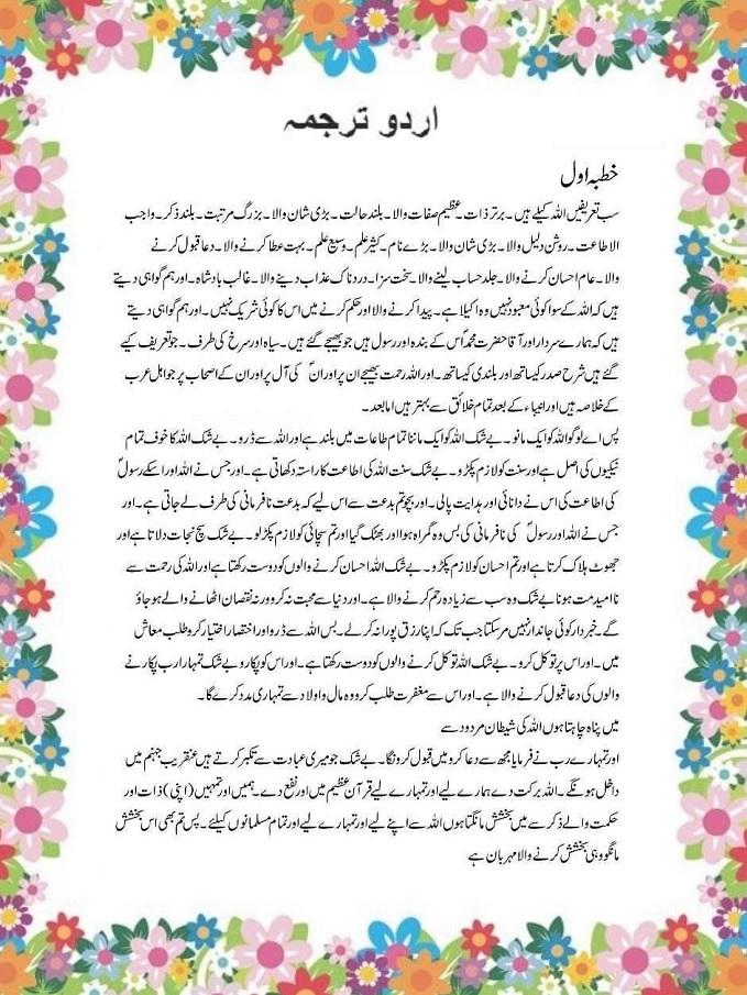 friday-sermon-urdu-1