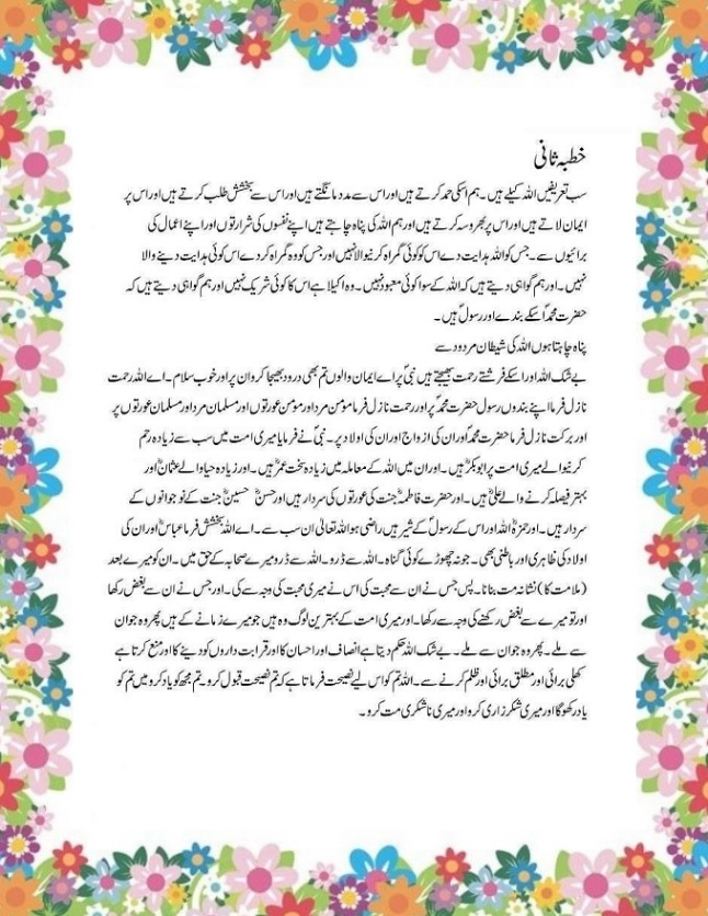 friday-sermon-urdu-2