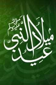 eid-milad-e-nabi-naat-sharif