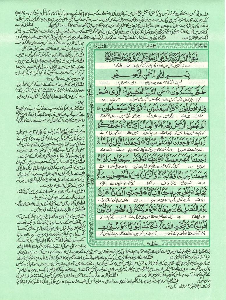 quran-juz-1-to-30-urdu-tarjuma-tafsir