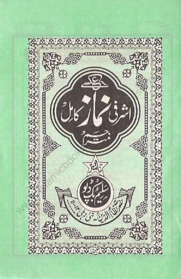full-nimaz-with-urdu-translation-ashrafi-namaz-kamil-mutarjam
