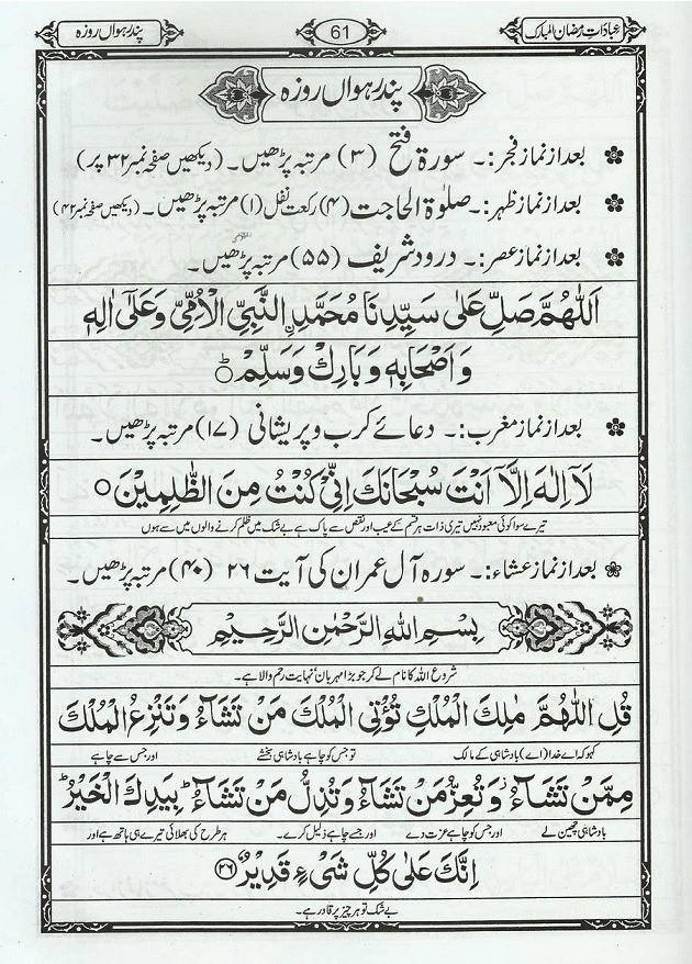 ramadhan-daily-azkar-wazaif-zikr-dhikr-adhkar-wazifa-ramzan