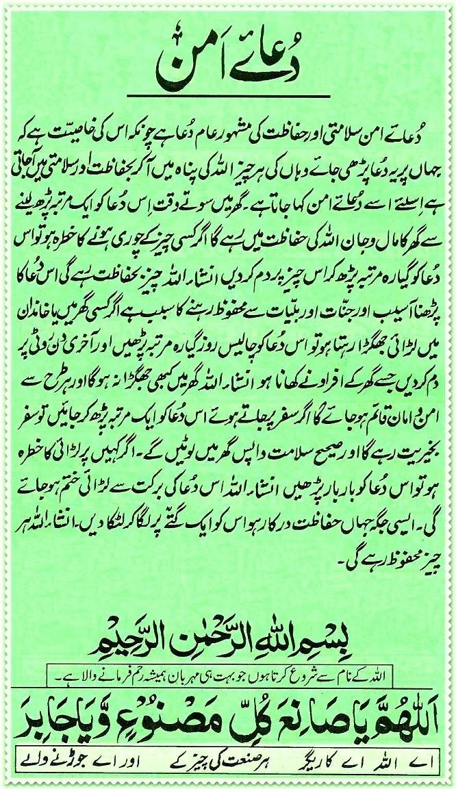 dua-e-aman-pdf-download-urdu-tarjuma